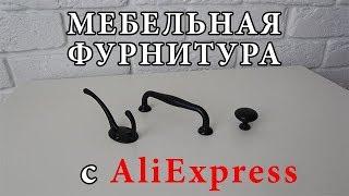 """Мебельная фурнитура с AliExpress """"KAK"""". Распаковка и обзор."""