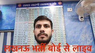 UP POLICE 49568 RESULT | LIVE FROM LUCKNOW BHARTI BAORD | सीधा भर्ती बोर्ड से | #upp_49566