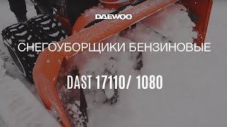 Снегоуборщики Daewoo DAST 17110 и DAST 1080