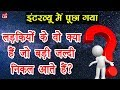 9 Double Meaning Interview Questions in Hindi | By Ishan