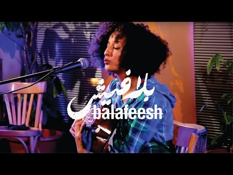 A captivating performance by Tunisian songstress Badiaa - 'Seeh' 'بديعة بوحريزي - 'صيح