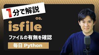 【毎日Python】Pythonで指定したファイルの有無を確認する方法 isfile