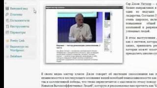 видео Тройная защита админки блога на CMS WordPress | Softodom - Блог о программировании, софте, интернете и IT
