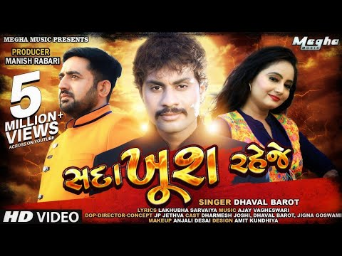 Sada Khush Raheje ||Dhaval Barot || New Gujarati Video Song 2019 || Megha Music