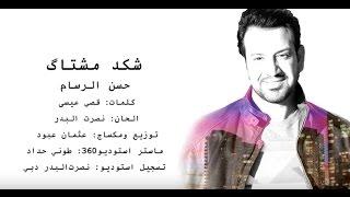 Hassan Al Rassam - Shked Mashtag video clip | حسن الرسام - شكد مشتاك  فيديو كليب