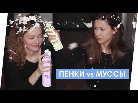 Как наносить пенку для волос