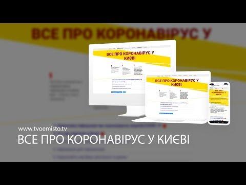Медіа-хаб ТВОЄ МІСТО: Все про коронавірус у Києві. Відеоінструкція