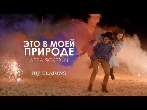 Смотреть клип Лера Яскевич И My Clarins - Это В Моей Природе