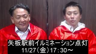 『矢板駅前イルミネーション点灯』 2020/11/25