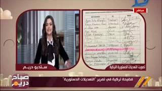 منة فاروق عن فضيحة التزوير التركية: 'النفر بيدخل بدورين'.. فيديو