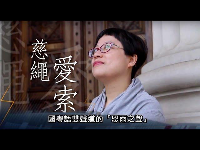 電視節目 TV1335 慈繩愛索 (HD粵語) (澳洲系列)
