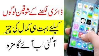 Best App For Diary Lover || Diary App For Android