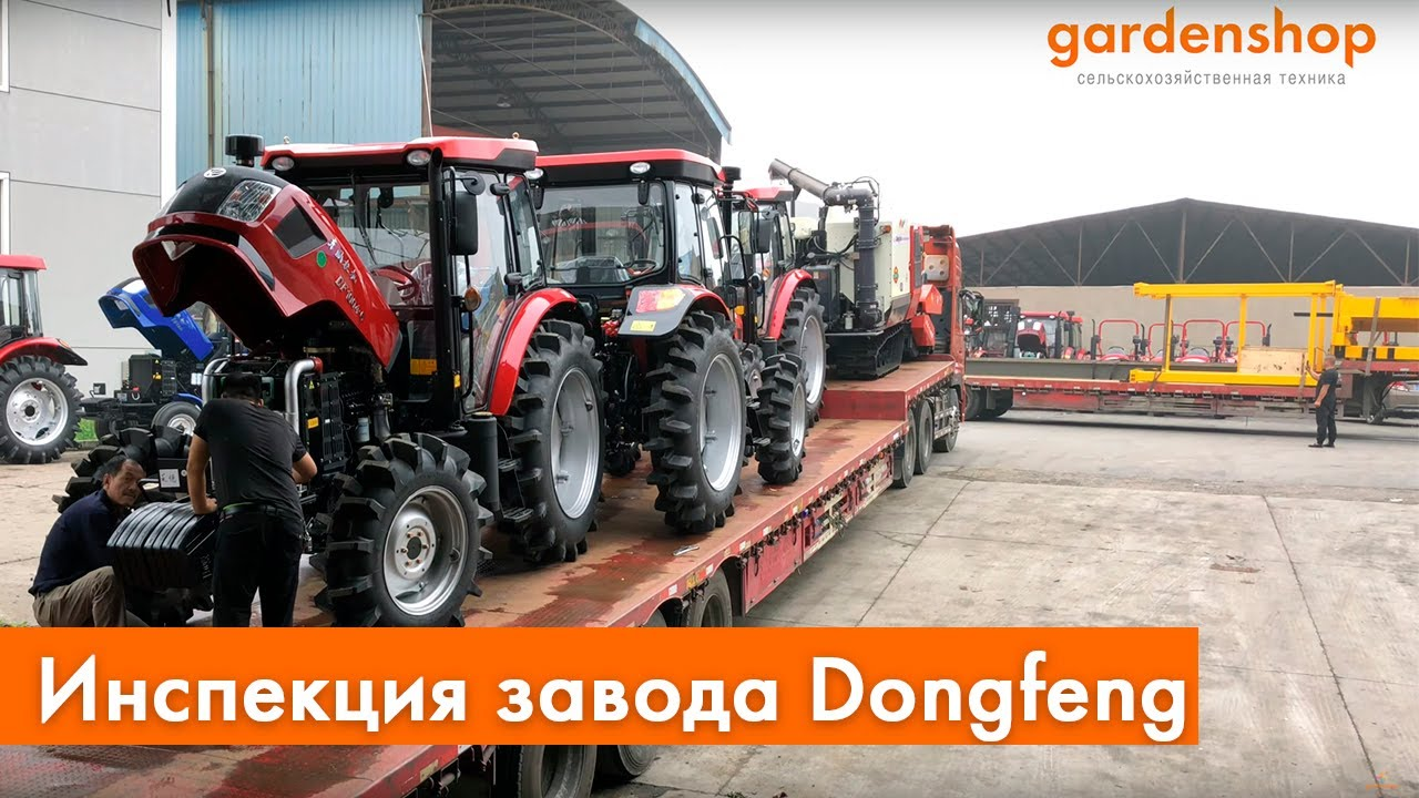 Инспекция фабрики Dongfeng Agriculture Machinery | Производство трактракт Донгфенг