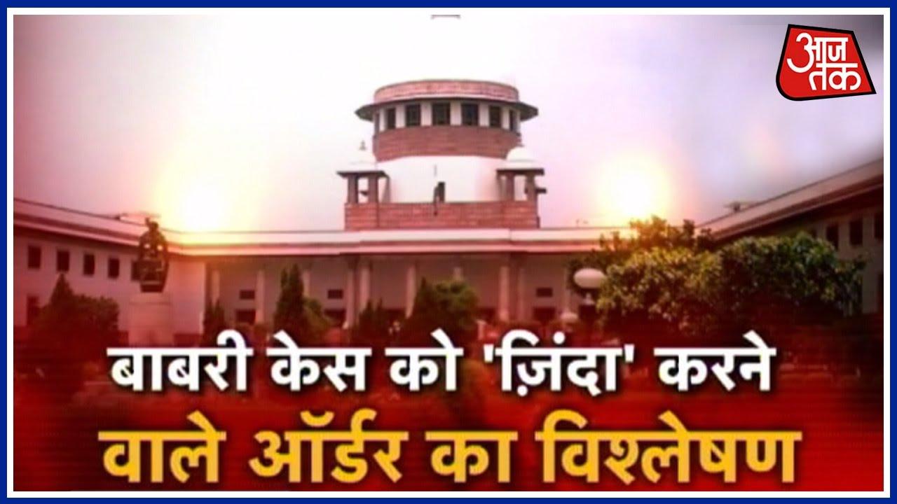 Khabardaar How Babri Masjid Demolition Case And Ram Mandir