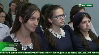 открытый урок для школьников с.п. Мужичи Сунженского района Республики Ингушетия