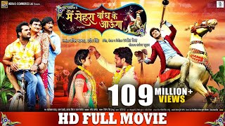 Video Main Sehra Bandh Ke Aaunga | Superhit Full Bhojpuri Movie | Khesari Lal Yadav, Kajal Raghwani download MP3, 3GP, MP4, WEBM, AVI, FLV September 2018