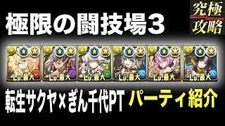 【パズドラ】極限の闘技場3 転生サクヤ×ぎん千代PT