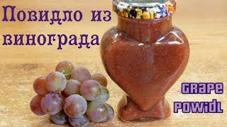 Повидло из винограда без сахара - самое натуральное повидло!