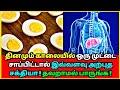 தினமும் ஒரு முட்டை இவ்வளவு அற்புத சக்தியா   Egg   Health tips   Ayurveda   Weight loss