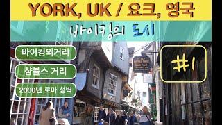York,UK ep.1 / 영국,요크 1편 로마부터 중…
