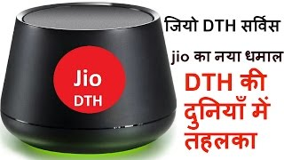 Reliance Jio DTH launch date, plans and welcome offer  Cheap Price Set Top Box Launched in India