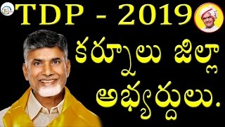 Kurnool District TDP Candidates On 2019 Ap Elections || 2day2morrow