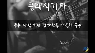 [ 하루 한 감성 ] 클래식 기타 By. 밤하늘별빛 (…
