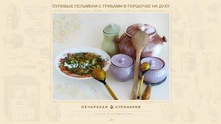 Суповые пельмени с грибами в горшочке на духу