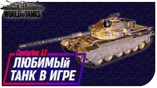 """WOT - Centurion AX """"Любимый танк в игре"""""""