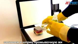 Промывка печатающей головки. Инструкция(, 2012-10-30T12:20:19.000Z)