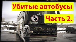 СтопХам - Убитые автобусы Часть 2. Экономика