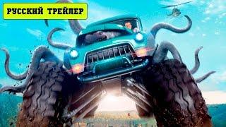 Монстр траки / Monster Trucks (2016) Русский трейлер HD 2