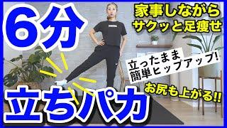 【6分ながら運動】家事の合間に足痩せ!!立ったままヒップアップする立ちパカをやってみよう!