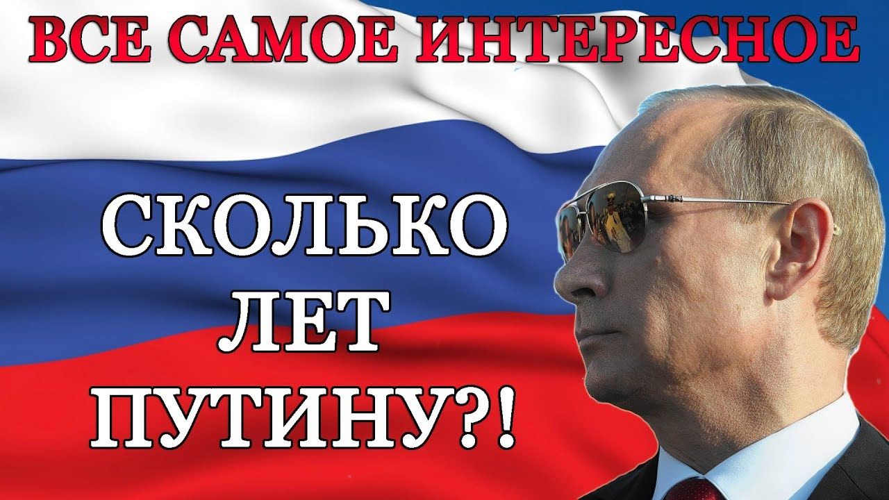 Сколько лет Путину? День рождения Путина. Путин биография