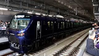 羽沢横浜国大駅を発着する列車 開業初日 / 相模鉄道&JR東日本