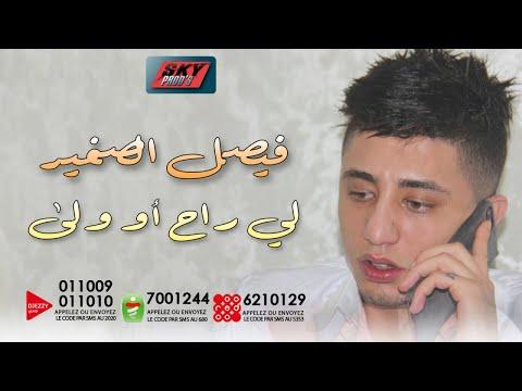 Faycel Sghir - Li rah ou wela (Official Audio) 2018 | فيصل الصغير - لي راح أو ولى