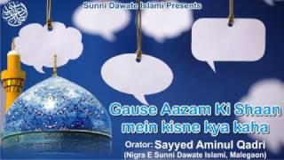 Sayyed Aminul Qadri - Gause Azam Ki Shaan Me Kis Ne Kya Kaha