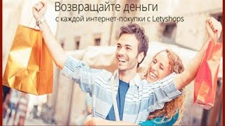 видео Пошаговая инструкция по работе с кэшбэк сайтом LetyShops.ru