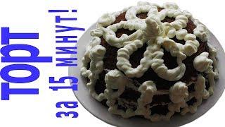 Торт в микроволновке за 15 минут. Рецепт. Готовить Здорово