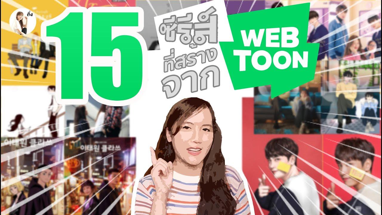 15 ซีรีส์เกาหลี ที่สร้างจากWebtoon 2021 (คัดมาแล้ว เด็ดทุกเรื่อง)🐼 | ติ่งรีวิว
