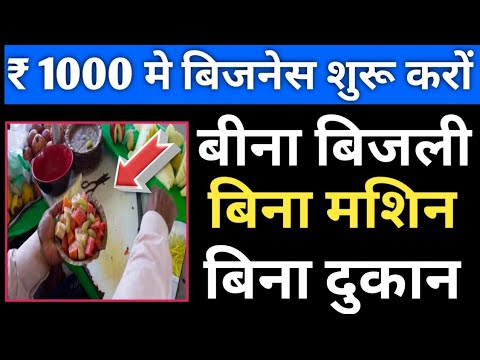 1000 से बिजनेस शुरू करों।small Business Ideas।new Business Ideas 2019।low Investment High Profit