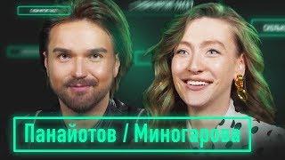 Александр Панайотов х Маша Миногарова. Звезды ТВ отвечают на вопросы о YouTube