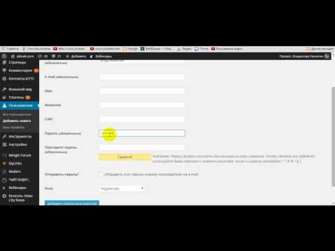 Добавление нового пользователя в wordpress