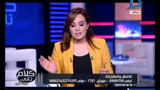 كلام تاني| شاهد.. تحليل الإعلامية رشا نبيل على كلمة الرئيس السيسي مع ممثلى الشعب المصري