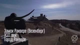 Средневековые замки и церкви Эстонии(Видео о средневековых замках и церквях Эстонии. Идея видео создана и воплощена в жизнь: - Эрихом-Вальтером..., 2016-05-31T09:09:24.000Z)