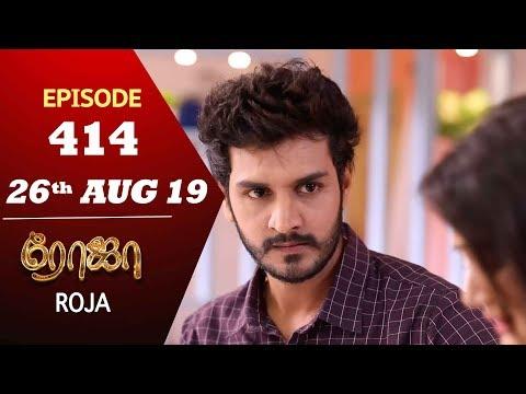 ROJA Serial | Episode 414 | 26th Aug 2019 | Priyanka | SibbuSuryan | SunTV Serial |Saregama TVShows