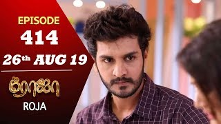 ROJA Serial | Episode 414 | 26th Aug 2019 | Priyanka | SibbuSuryan | SunTV Serial |Saregama TVShows