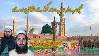 New Pashto Naat 2021 || Mahboob La Rab Warkary Shan Dy || By Moen uddin Qadari \u0026 Saramad Qadari