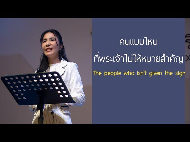 คำเทศนา  คนแบบไหนที่พระเจ้าไม่ให้หมายสำคัญ  (มัทธิว 12:38-42)