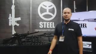 Видео со стенда Steel оружие и безопасность